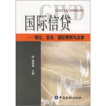正版包邮国际信贷:理论、实务、国际惯例与法律/潘淑[三冠书城] 价格:19.50