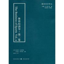 正版包邮体育经济学(第2卷)/布拉德·R.汉弗莱斯,[三冠书城] 价格:29.70