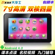 大学士3G安卓7寸电容屏平板学生电脑 点读机 电子词典 视频学习机 价格:488.00