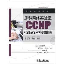 计算机与互联网/思科系列丛书:思科网络实验室CCNP(交换技术) 价格:54.80