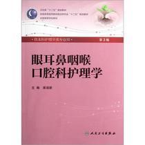 医学卫生/全国高等学校教材:眼耳鼻咽喉口腔科护理学(第3版)/ 价格:54.60