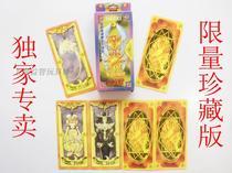限量收藏百变小樱库洛牌小樱牌魔法卡占卜牌小樱塔罗牌共53张 价格:15.80