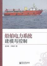 船舶电力系统建模与控制 价格:35.00