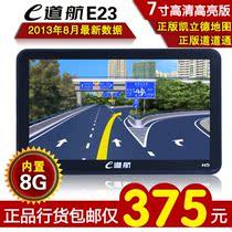 正品E道航E23 gps汽车导航仪 车载 7 寸倒车可视影像凯立德一体机 价格:375.00
