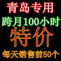 仅限青岛wlan cmcc edu 100小时跨月使用全程售后 价格:14.49