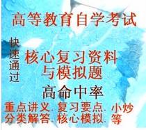 四川自考00045 企业经济统计学核心复习资料与模拟 价格:30.00