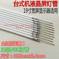 全新进口NEC 19寸宽屏显示器灯管 台式机屏液晶灯管 418MM灯管 价格:1.50