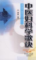 中医妇科学歌诀 畅销书籍 中医养生 正版 价格:7.20