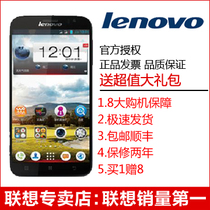 专卖店【黑白+顺丰+延保】Lenovo/联想 A850 四核手机 智能 安卓 价格:898.00