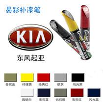 汽车起亚K2K3K5 智跑福瑞迪狮跑远舰专用补漆笔划痕修补笔点漆笔 价格:8.00