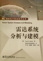 畅销书 雷达系统分析与建模 巴顿 正版现货 价格:52.86