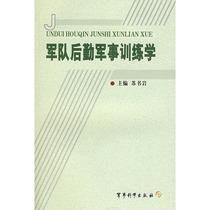 军队后勤军事训练学/苏书岩/军事科学出版社 价格:21.40
