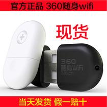 360随身WiFi官方正品 现货发不包邮 手机上网共享迷你无线路由器 价格:23.90