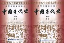 朱绍侯著《中国古代史 第五版(上下) 福建人民出版社 价格:28.00