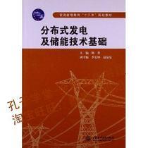 """分布式发电及储能技术基础/普通高等教育""""十二五""""规划/正版书籍 价格:14.40"""