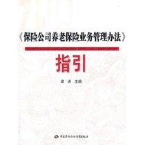 【现货】 <<保险公司养老保险业务管理办法>>指引 梁涛 中国劳动 价格:25.00