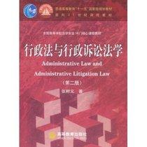 【现货】 行政法与行政诉讼法学-(第二版) 张树义 高等教育出版社 价格:21.80