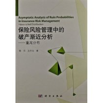 【现货】 保险风险管理中的破产浙近分析-重尾分布 杨洋 科学 价格:46.60