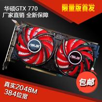 高端华硕GTX770 真实2G游戏电脑独立显卡秒450 9800 560 570 650 价格:256.00