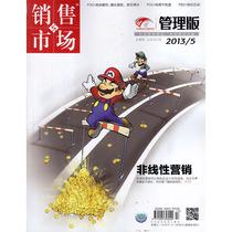 销售与市场杂志管理版2013年5月 非线性销售 价格:3.50