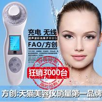 方创充电型彩光超声波家用美容仪器 洁面仪洗脸仪洗脸神器导入仪 价格:590.00