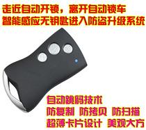 特价 永泰和 PKE智能感应防盗器报警G-3501C通用无钥匙进入系统 价格:373.15