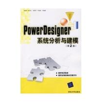 【博雅书屋】POWERDESIGNER系统分析与建模(第2版)/赵韶平/ 价格:28.80