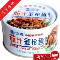 【5份包邮】大连海鲜 远洋茄汁金枪鱼罐头 富含深海鱼油 寿司料理 价格:11.50