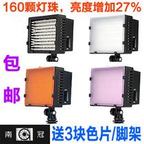 南冠 CN-160 摄像灯 LED婚庆摄影机灯 新闻灯 高亮视频补光灯 价格:163.00