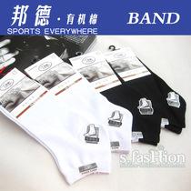 7272*10双包邮邦德正品新款纯白色黑色莫代尔全棉薄款男士短袜子 价格:3.20