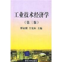 正版包邮/工业技术经济学(第3版)/傅家骥,仝允桓 价格:19.80
