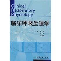 正版包邮/临床呼吸生理学/朱蕾,等编 价格:50.00