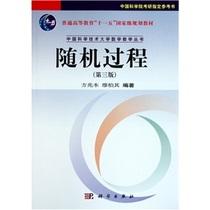 """正版包邮/普通高等教育""""十一五""""国家级规划教材:随机过程(第 价格:17.10"""