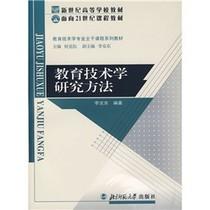 正版包邮/面向21世纪课程教材·教育技术学主干课程系列教材:教 价格:28.80
