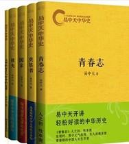 易中天中华史(1-5《祖先》《国家》《奠基者》《青春志》《从春秋到战国 》全5册套装 价格:85.00