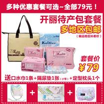 【史诗】开丽待产包 产前产后必备待产包孕产妇用品 产妇卫生巾 价格:79.00