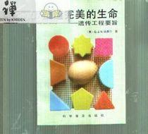 塑造完美的生命-遗传工程要旨060725/澳)诺赛尔bc 价格:11.00
