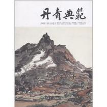 2011-丹青典范-秋分卷【正版包邮】 价格:51.00
