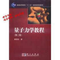 """量子力学教程(第2版)/曾谨言/普通高等教育""""十一五""""国/正版书籍 价格:21.79"""