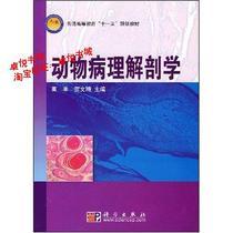 """·动物病理解剖学/普通高等教育""""十一五""""规划教材/正版书籍 价格:27.00"""