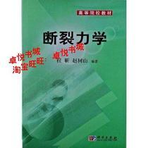 断裂力学/高等院校教材/程靳/正版书籍 价格:36.59