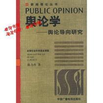 舆论学:舆论学导向研究/陈力丹/新闻理论丛书/正版书籍 价格:13.00