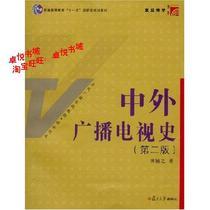中外广播电视史(第2版)/郭镇之/复旦博学·当代广播电/正版书籍 价格:25.70