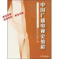中国广播电视史教程/赵玉明/中国传媒大学广播电视新/正版书籍 价格:22.10
