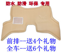 特价 一汽佳宝V52/V70/哈飞民意小霸王专用 防水加厚前排全车脚垫 价格:30.00