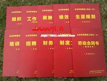 2013最新贾长松全集【长松组织系统工具包】11本书57碟送6大礼品 价格:280.00