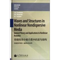 非线性非分散介质中的波与结构(非线性声学的一般理论及应用)( 价格:71.06