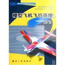 模型飞机飞行原理/新世纪航空模型运动丛书 朱宝鎏 正版书籍 价格:16.34