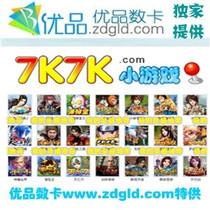 7k7k网页游戏10元 kk卡1000k点神将三国/神曲/弹弹堂点卷/龙将2 价格:8.80