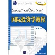 """【正版包邮】国际投资学教程(第3版)/普通高等教育""""十一五""""? 价格:31.30"""